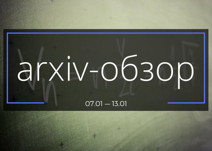 arxiv-обзор № 2 (07.01—13.01.2017)
