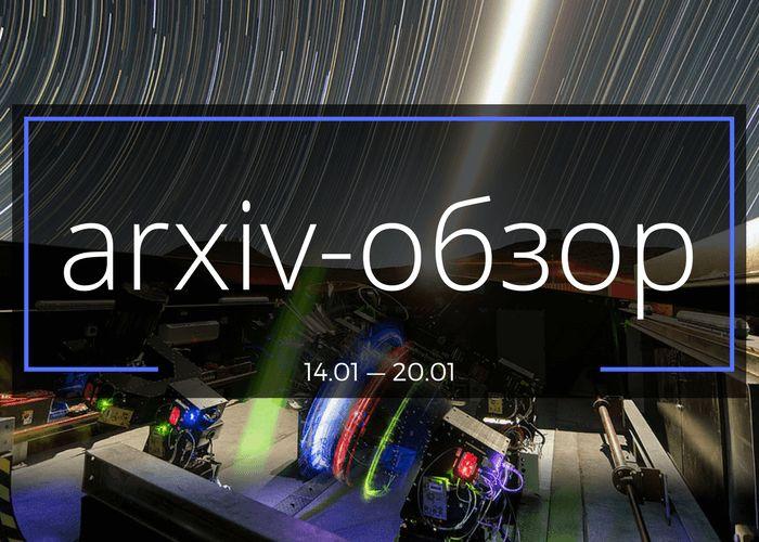 arxiv-обзор № 3 (14.01—20.01.2017)