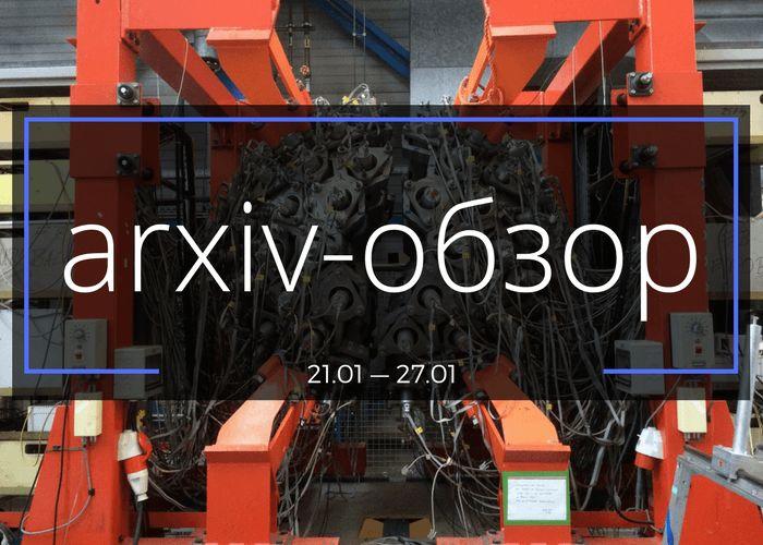 arxiv-обзор № 4 (21.01—27.01.2017)