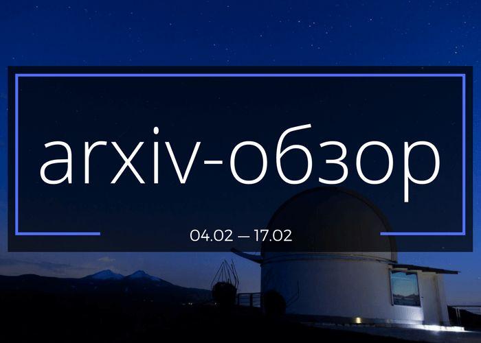 arxiv-обзор № 6 (04.02—17.02.2017)
