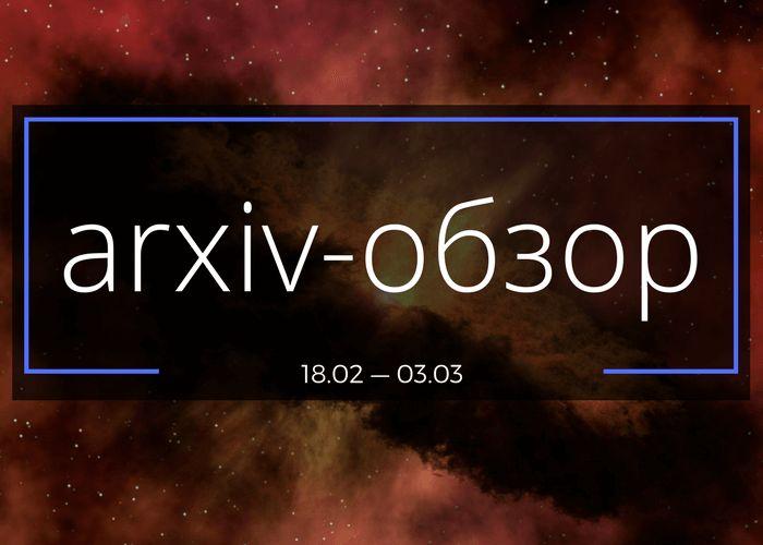 arxiv-обзор № 7 (18.02—03.03.2017)