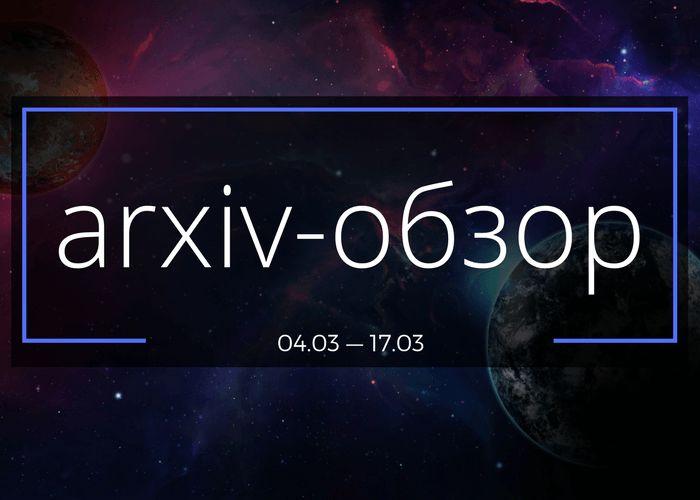 arxiv-обзор № 8 (04.03—17.03.2017)