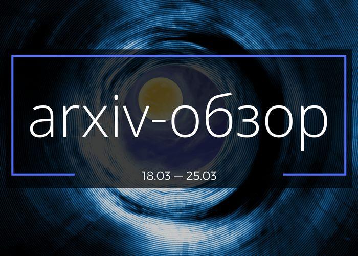 arxiv-обзор № 9 (18.03—25.03.2017)
