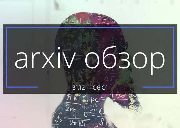 arxiv-обзор № 1 (31.12—06.01.2017)