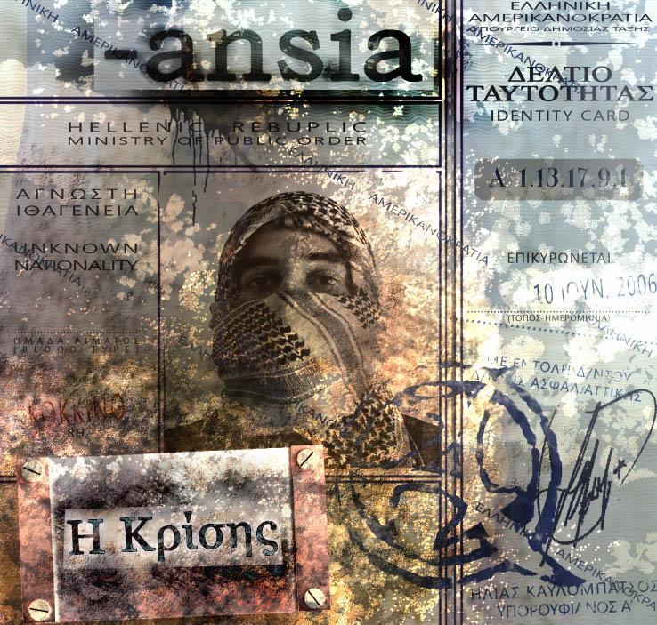 Ansia, Η Κρίσης, 2007, Ανεξάρτητο Χιπ-Χοπ Άλμπουμ, Αθήνα, Νέα Φιλαδέλφεια
