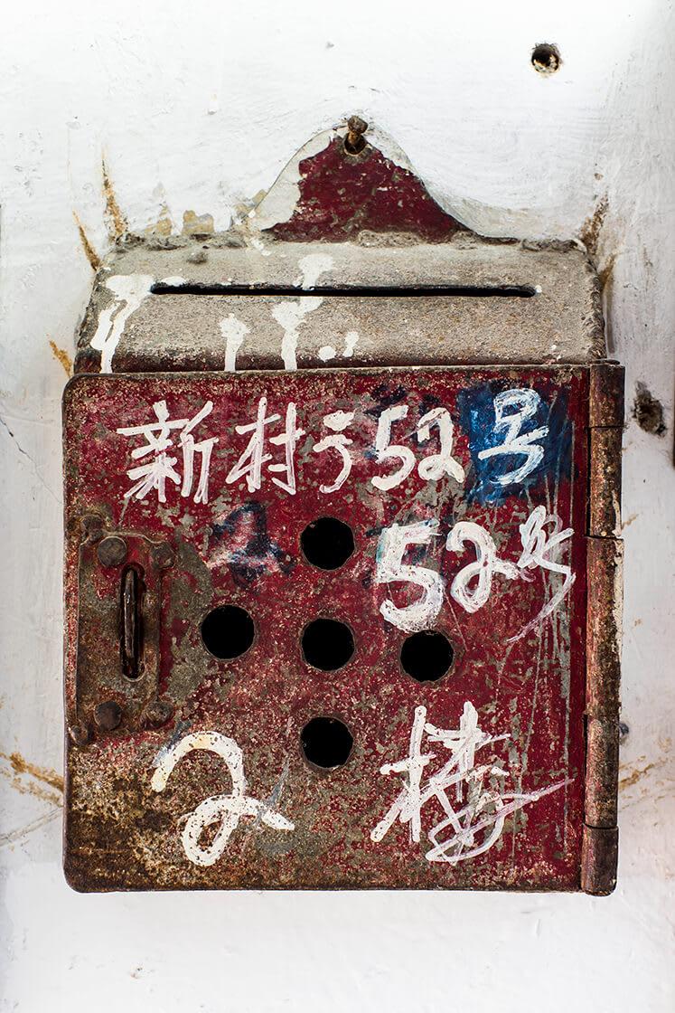 52-San Tsuen Street - David Elliott