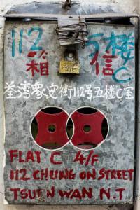 112-Chung On Street, Tsuen Wan