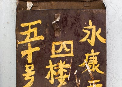 50-Wing Hong Street, Cheung Sha Wan