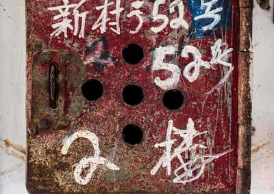 52-San Tsuen Street, Tsuen Wan
