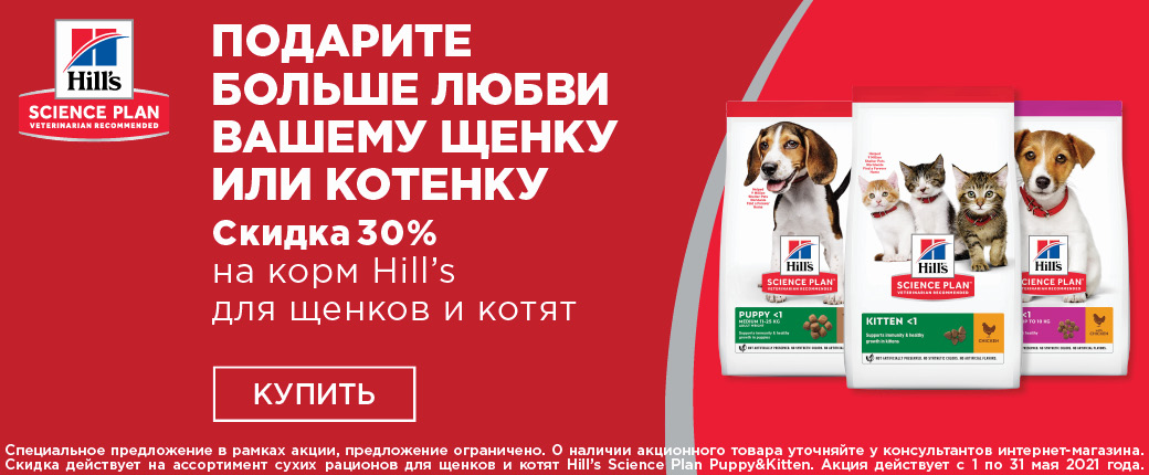 Puppy & Kitten, скидка 30%
