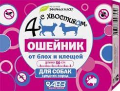 Ошейник от блох Четыре с хвостиком для собак средних пород  50 см