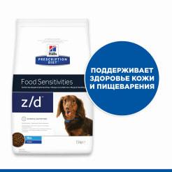 Сухой диетический гипоаллеренный корм для собак Hill's Prescription Diet z/d Mini при пищевой аллергии, 1,5кг