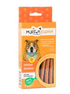Мясоешки лакомства для собак куриные колбаски, 0.075кг