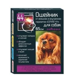 Ошейник от блох Серия 44 для собак