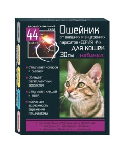 Ошейник от блох Серия 44 для кошек