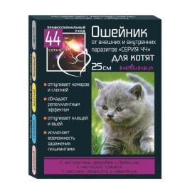 Ошейник от блох Серия 44 для котят