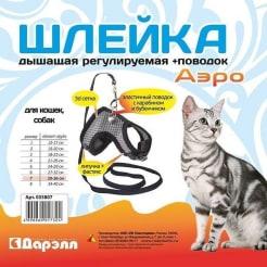 Шлейка + поводок Дарэлл №7 для кошек и собак