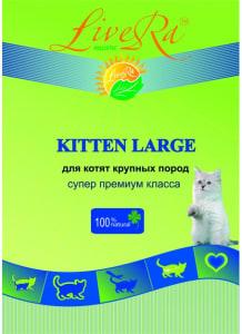 LiveRa Kitten Large, сухой корм для котят и кормящих кошек крупных пород, 0.5кг