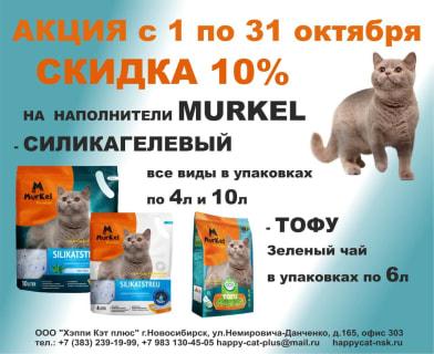 Скидка 10% на тофу и силикагель Murkel