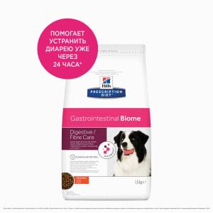 Сухой диетический корм для собак Hill's Prescription Diet Gastrointestinal Biome при расстройствах пищеварения и для заботы о микробиоме кишечника c курицей, 1.5 кг