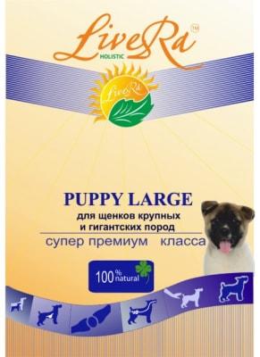 LiveRa Puppy Large, сухой корм для щенков больших пород, 7кг