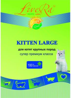 LiveRa Kitten Large, сухой корм для котят и кормящих кошек крупных пород, 1кг