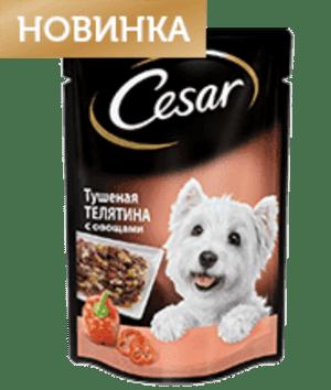 Cesar тушеная телятина с овощами