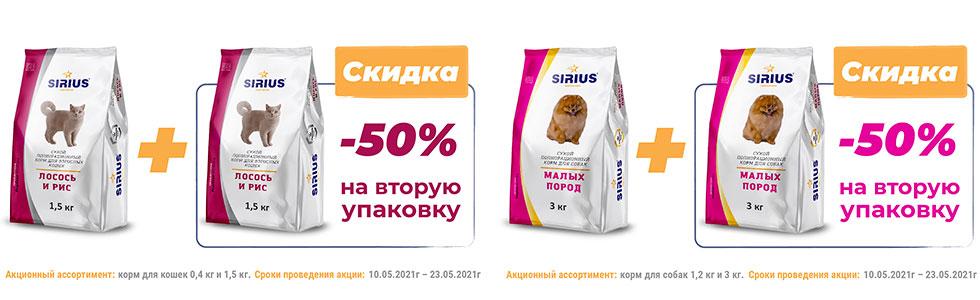Сириус 1+1 -50%