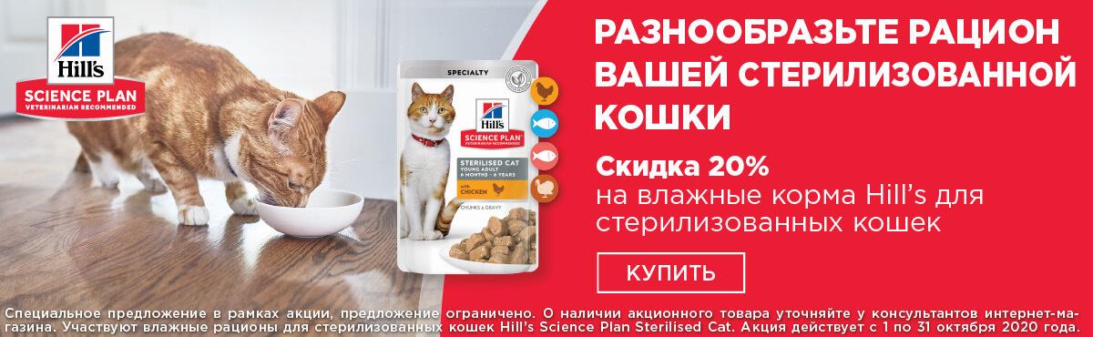Скидка 20% на влажные корма Hill's для стерилизованных кошек