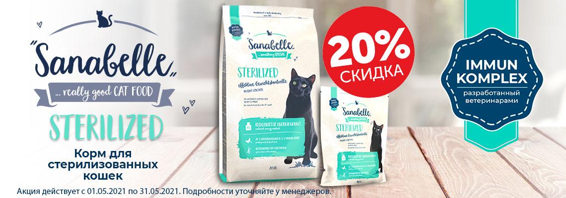 Sanabelle Sterilized скидка 20%
