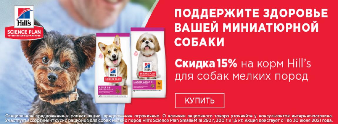 Скидка 15% на корм Hills для собак мелких пород