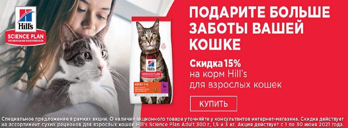 Скидка 15% на корм Hills для взрослых кошек