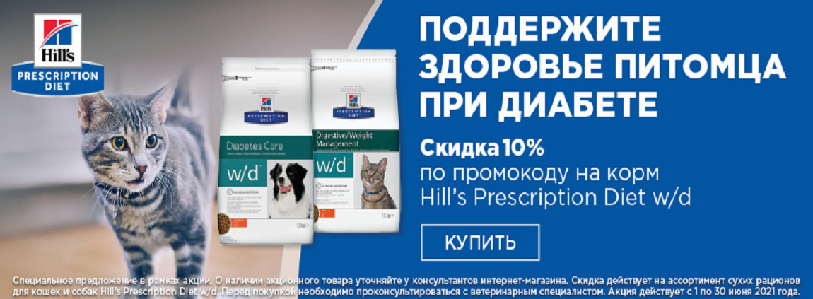 Скидка 10% по промокоду на корм Hills Prescription Diet w/d