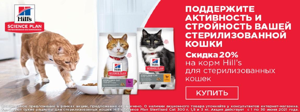 Скидка 20% на корм Hills для стерилизованных кошек