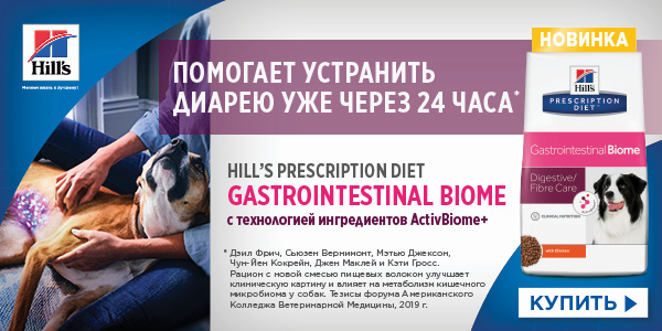 Новый Gi Biome Hill's для собак