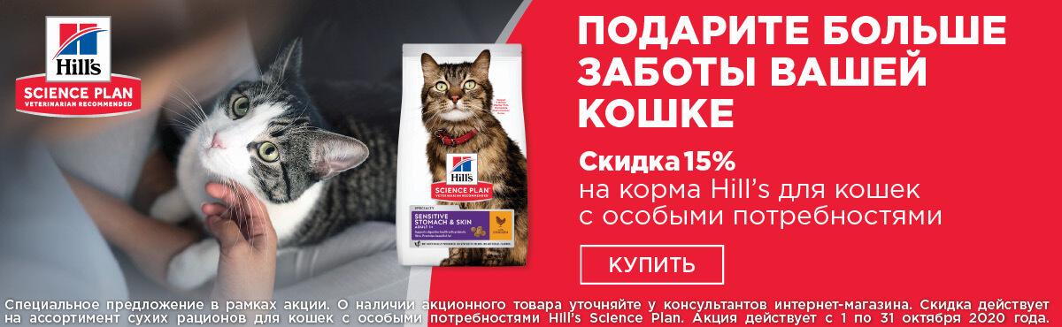Скидка 15% на корма Hill's для кошек с особыми потребностями