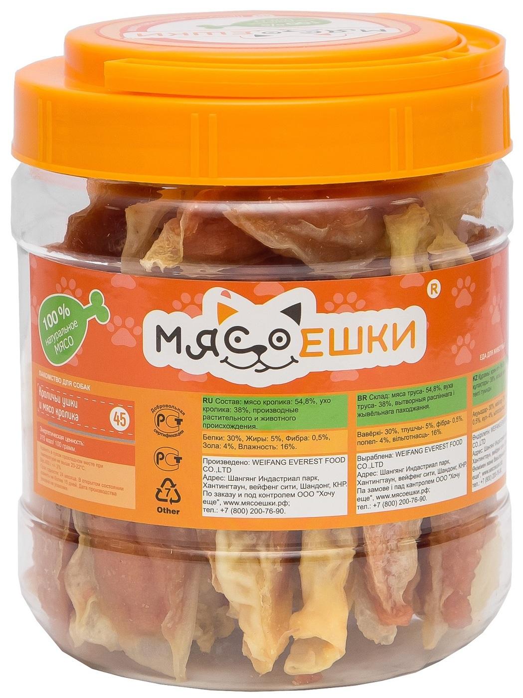 Мясоешки лакомства для собак кроличьи ушки, 0.45кг