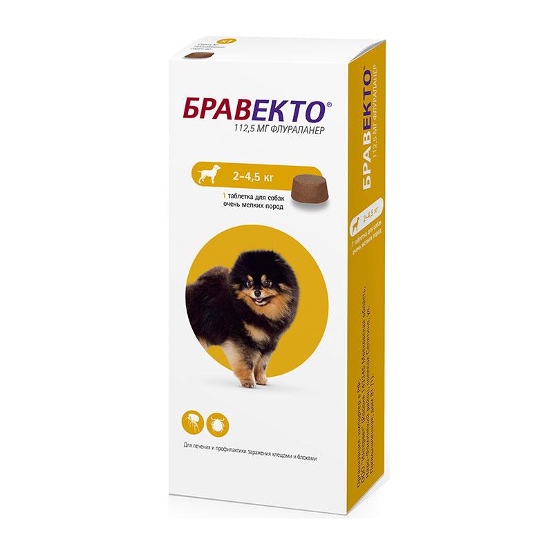 Бравекто 112.5 мг для собак 2-4.5кг