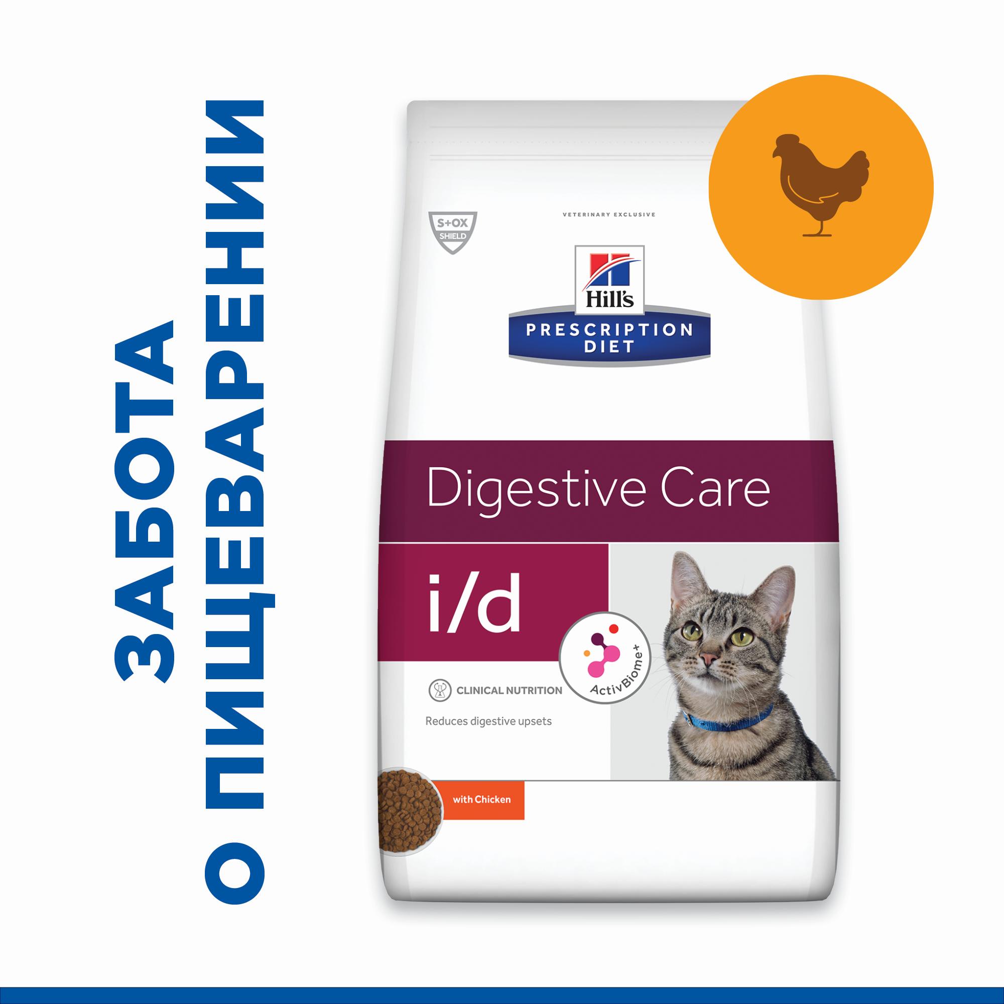 Сухой диетический корм для кошек Hill's  i/d  при расстройствах пищеварения, жкт, с курицей, 1,5кг