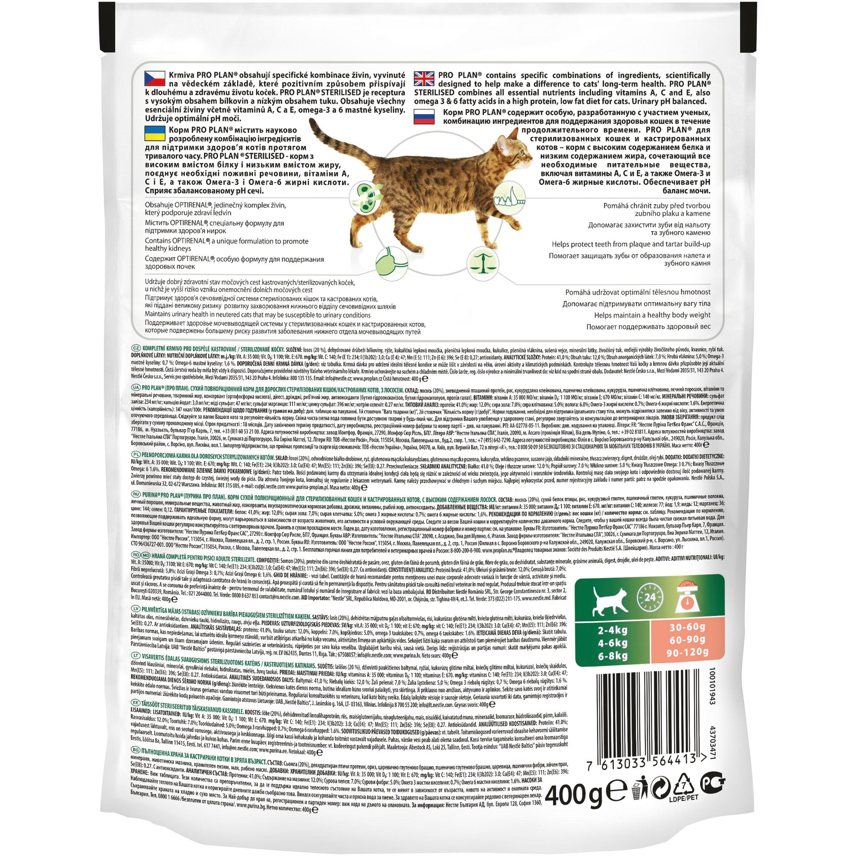 Сухой корм Purina Pro Plan для стерилизованных кошек, со вкусом лосося, 0.4кг