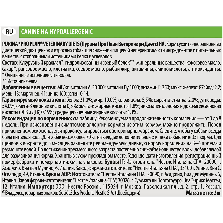 Сухой корм Purina Pro Plan Veterinary Diets EN корм для кошек при расстройствах пищеварения, 1.5кг