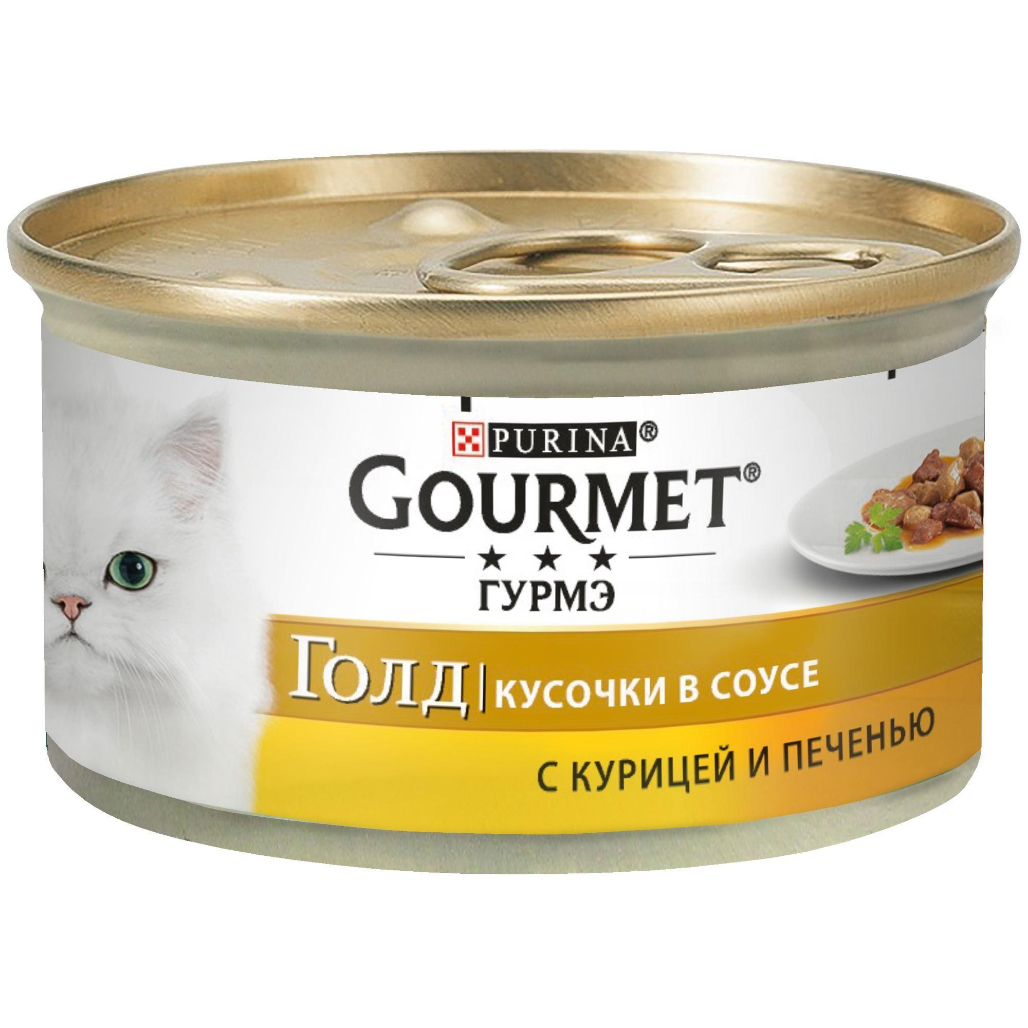 Влажный корм Gourmet Голд Кусочки в соусе для кошек, с курицей и печенью в соусе, 0.085кг