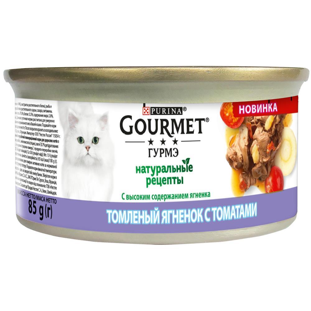 Влажный корм Gourmet Натуральные рецепты для кошек, с ягненком и с томатами,0.085кг