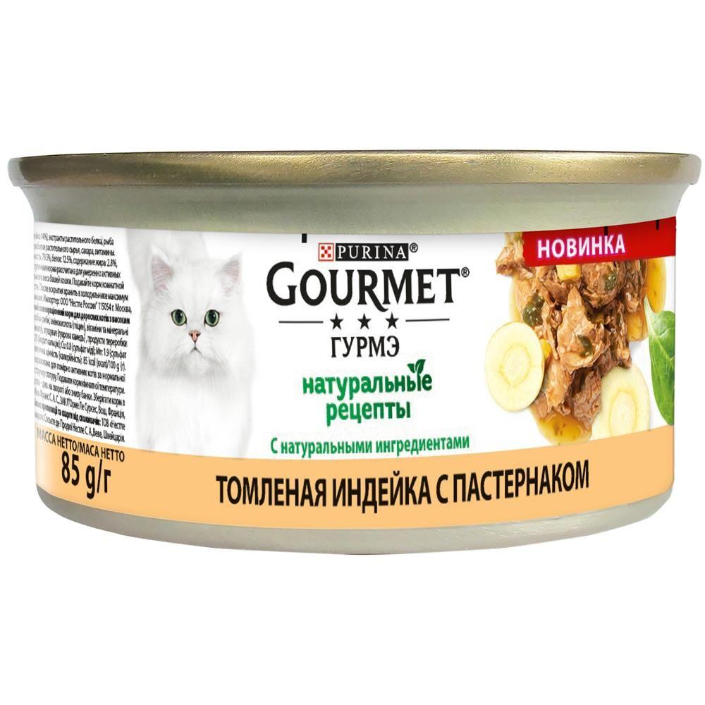 Влажный корм Gourmet Натуральные рецепты для кошек, с томленой индейкой и c пастернаком, 0.085кг