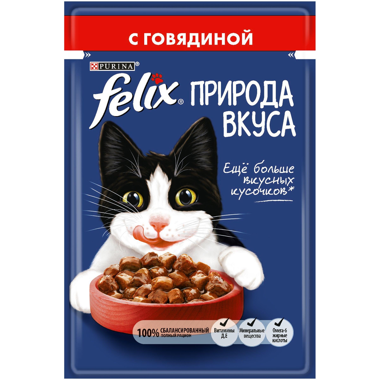Влажный корм Purina Felix Природа вкуса для взрослых кошек с говядиной, 0.085кг