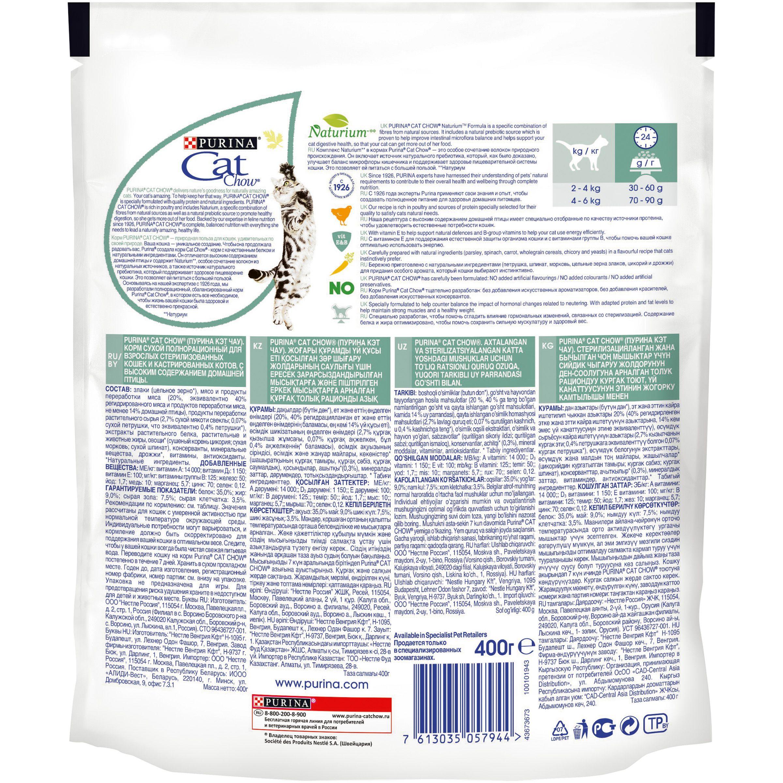 Сухой корм Purina Cat Chow для стерилизованных кошек и кастрированных котов, домашняя птица, 0.4кг