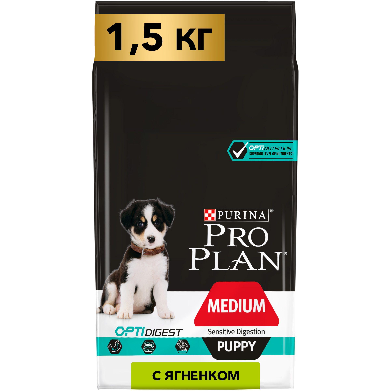 Сухой корм Pro Plan® для щенков средних пород с чувствительным пищеварением, ягнёнок с рисом, 1.5кг