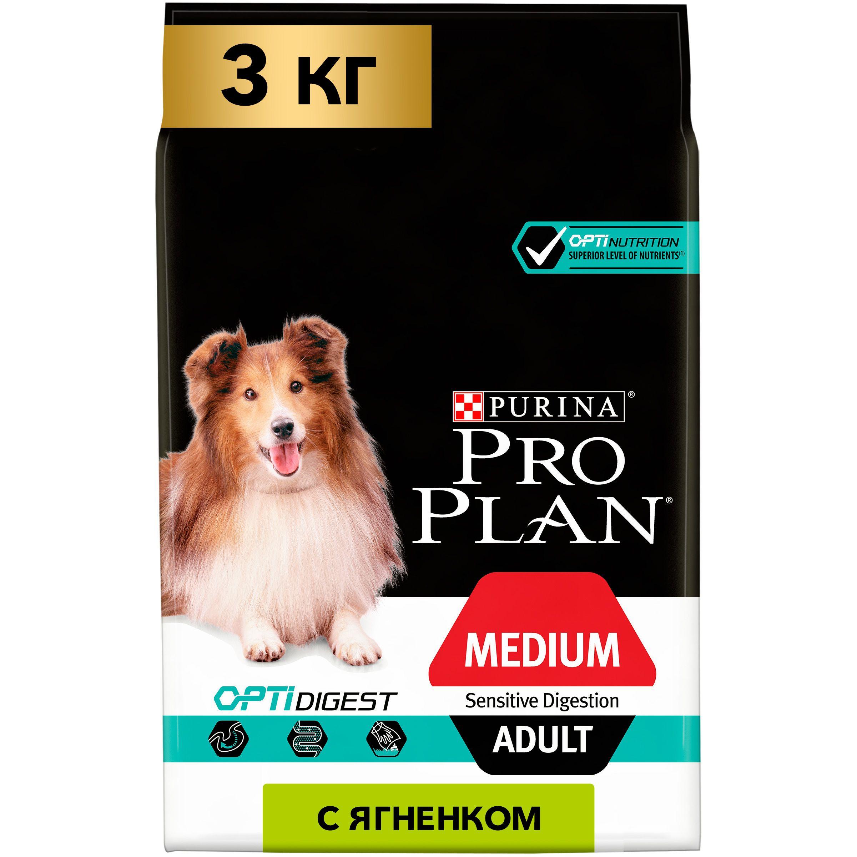 Сухой корм Pro Plan® для взрослых собак средних пород с чувствительным пищеварением, ягнёнок, 3кг