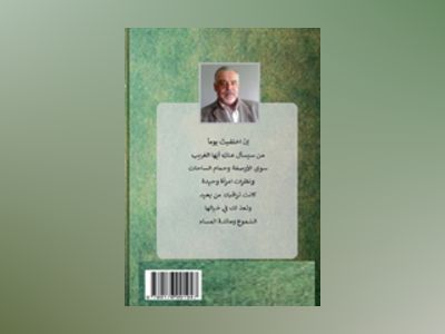 I complained about your absence to the almond tree : poems in Arabic av Said Alcheikh