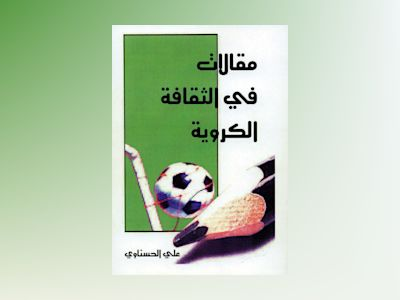 Articles in Soccer Education av Ali Alhasnawy